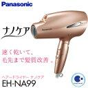 【EH-NA99(PN)】パナソニック ナノケア ヘアードライヤー ナノイー搭載【RCP】Panasonic ピンクゴールド EH-NA99-PN(ゴールド)