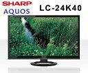 【LC-24K40(B)】SHARP(シャープ) AQUOS(アクオス) 24型液晶テレビ(24インチ) 3波対応(地デジ・BS・CS対応) 外付けHDD録画機能搭載【RCP】 LC-24K40-B