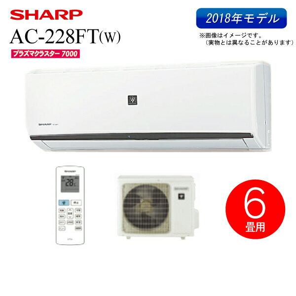 SHARP(シャープ) ルームエアコン プラズマクラスター7000 主に6畳用【RCP】 AC-228FT-W