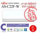 【在庫品】AS-C22F(W)富士通ゼネラル ルームエアコン ソフトクール除湿(ドライ) 主に6畳用【RCP】 AS-C22F-W