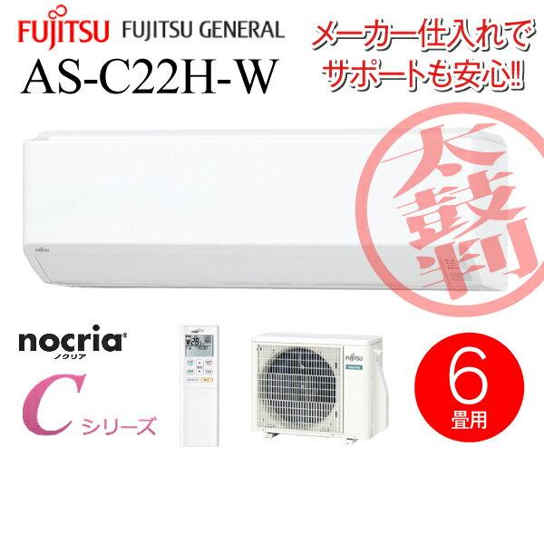 AS-C22H(W)富士通ゼネラル ルームエアコン nocria(ノクリア) 2.2kW ソフトクール除湿(ドライ) 主に6畳用【RCP】 AS-C22H-W