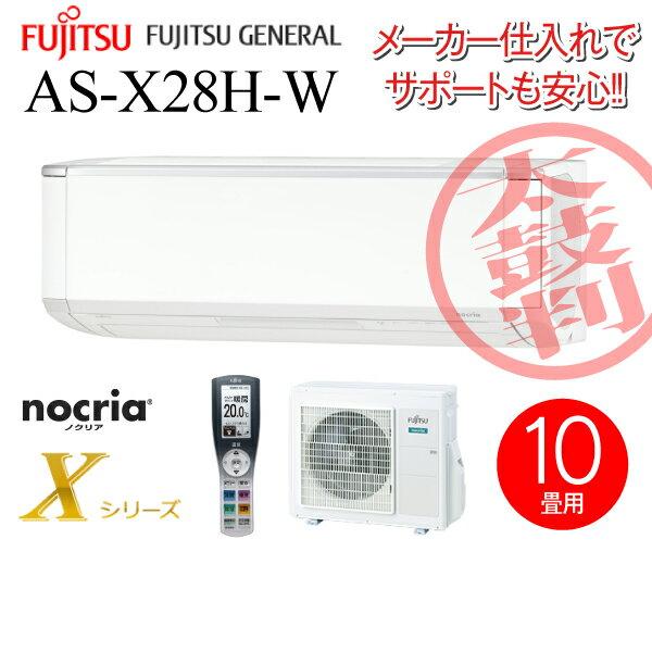 【メーカー取寄せ】AS-X28H(W)富士通ゼネラル ノクリア(nocriaX) ルームエアコン ソフトクール除湿(ドライ) 主に10畳用【RCP】 AS-X28H-W