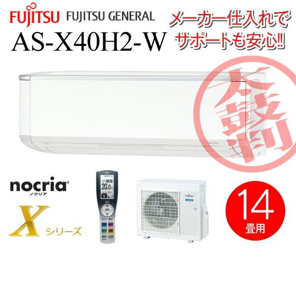 【メーカー取寄せ】AS-X40H2(W)富士通ゼネラル ノクリア(nocriaX) ルームエアコン ソフトクール除湿(ドライ) 主に14畳用【RCP】 AS-X40H2-W