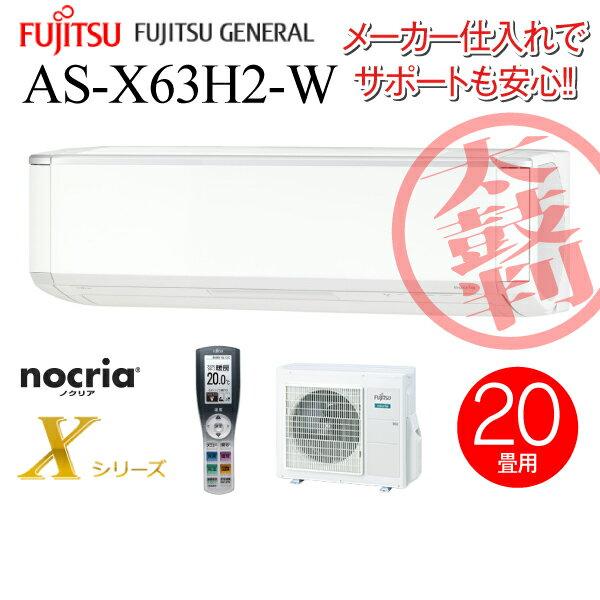 【メーカー取寄せ】AS-X63H2(W)富士通ゼネラル ノクリア(nocriaX) ルームエアコン ソフトクール除湿(ドライ) 主に20畳用【RCP】 AS-X63H2-W