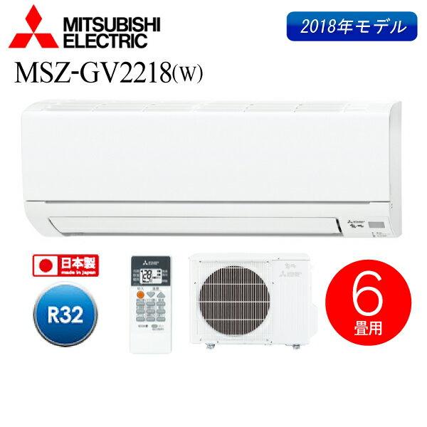【MSZGV2218W】三菱 ルームエアコン 日本製 霧ヶ峰 2018年度モデル 6畳用【RCP】 MSZ-GV2218(W)
