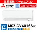 【MSZGV4016SW】三菱 ルームエアコン 霧ヶ峰 14畳用【RCP】 MSZ-GV4016S-W