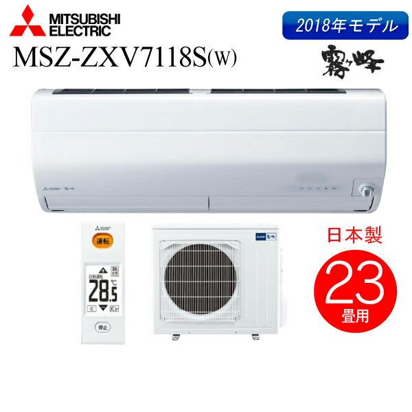 【MSZ-ZXV7118SW】三菱 ルームエアコン 霧ヶ峰 23畳用 単相200V ムーブアイミライ搭載【RCP】 ピュアホワイト MSZ-ZXV7118S-W