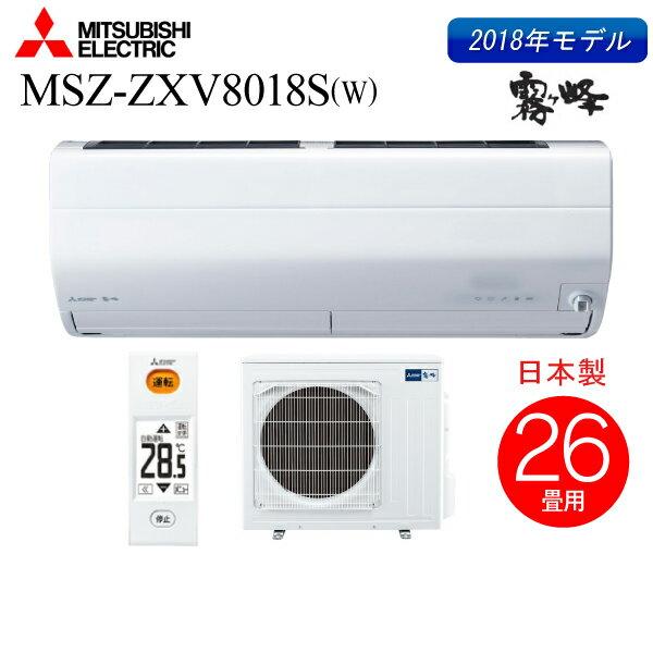 【MSZ-ZXV8018SW】三菱 ルームエアコン 霧ヶ峰 26畳用 単相200V 2018年度Zシリーズ ムーブアイミライ搭載【RCP】 ピュアホワイト MSZ-ZXV8018S-W