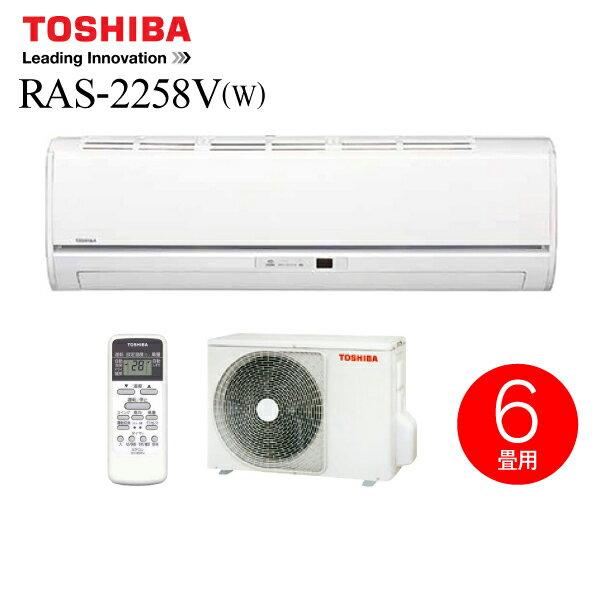 【RAS2258V】東芝(TOSHIBA) ルームエアコン 主に6畳用(省エネ・節電)【RCP】 RAS-2258V(W)