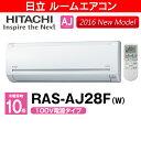 【RASAJ28FW】日立 ルームエアコン 白くまくん AJシリーズ 2016年モデル 10畳程度【RCP】 RAS-AJ28F(W)