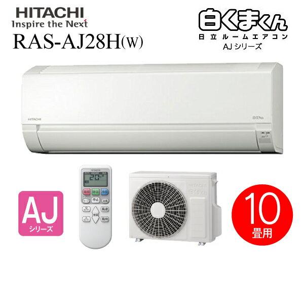 【RASAJ28HW】日立 ルームエアコン 白くまくん AJシリーズ 2018年モデル 10畳程度【RCP】 RAS-AJ28H(W)