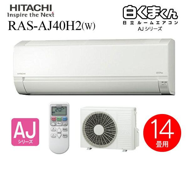 【RASAJ40H2W】日立 ルームエアコン 白くまくん AJシリーズ 14畳程度 単相200V【RCP】 RAS-AJ40H2(W)
