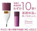 【MC-652LC(PK)】オムロン(OMRON) 婦人体温計(基礎体温計) 約10秒予測検温(口中専用)【RCP】iPhone・Android対応 MC-65...