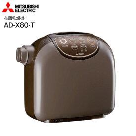 (ADX80) 三菱電機 ふとん乾燥機 マット式 フトンクリニック ふとん乾燥・衣類乾燥(部屋干し)【RCP】MITSUBISHI AD-X80-T