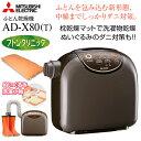 (ADX80) 三菱電機 ふとん乾燥機 マット式 フトンクリニック ふとん乾燥・衣類乾燥(部屋干し)【RCP】MITSUBISHI A…
