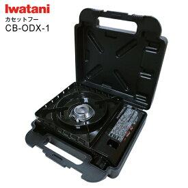 イワタニ カセットフー タフまる 日本製 風に強いのでアウトドアで大活躍 専用キャリングケース付【RCP】 Iwatani CB-ODX-1