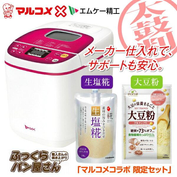 (限定セット品:生塩糀と大豆粉付き) エムケー ホームベーカリー 1斤タイプ 焼き芋 ヨーグルトコース 塩糀パンメニュー MK 職人さんのふっくらパン屋さん【RCP】 HBS-100W+(生塩糀と大豆粉)