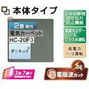 富士通ゼネラル 電磁波カットホットカーペット 本体(電気カーペット 本体)ダニ退治 2畳用【RCP】 HC-20F3