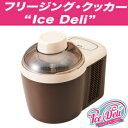 【送料無料】アイスデリ ハイアール アイスクリームメーカー JL-ICM700A(T) フリージングクッカー【RCP】IceDeli JL-I…