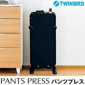 ズボンプレッサー ツインバード パンツプレス スタンド型 ダークブルー【RCP】 TWINBIRD SA-4625BL