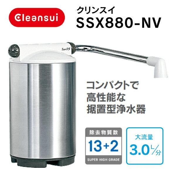 【SSX880NV】三菱レイヨン 据置型浄水器 クリンスイ・cleansui SuperSTX(スーパーSTX)【RCP】 SSX880-NV