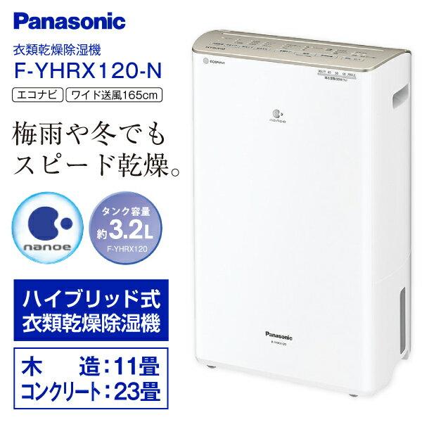 F-YHRX120N パナソニック(Panasonic) 衣類乾燥除湿機 ハイブリッド方式 除湿乾燥機[梅雨・花粉対策、部屋干し] ナノイー・エコナビ搭載【RCP】シルキーシャンパン F-YHRX120-N
