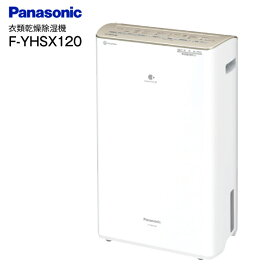 F-YHSX120(N) パナソニック(Panasonic) 衣類乾燥除湿機 ハイブリッド方式 除湿乾燥機[梅雨・花粉対策、部屋干し] ナノイー・エコナビ搭載 内部乾燥機能 【RCP】シルキーシャンパン F-YHSX120-N