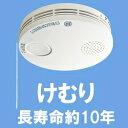 【送料無料】パナソニック 住宅用火災警報器(火災報知機) けむり当番2種(薄型) 電池式・単独型【RCP】 SHK38455