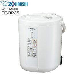 EE-RP35(WA) 象印 スチーム式加湿器 「うるおいプラス」水タンク一体型 10(6)畳用【RCP】 ホワイト EE-RP35-WA