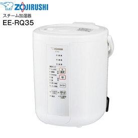 EE-RQ35(WA) 象印 スチーム式加湿器 2020年モデル 「うるおいプラス」水タンク一体型 10(6)畳用【RCP】 ホワイト EE-RQ35-WA