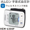 OMRON(オムロン) 手首式血圧計(デジタル自動血圧計) 軽量・薄型 ウェルネスリンク対応【RCP】 HEM-6300F