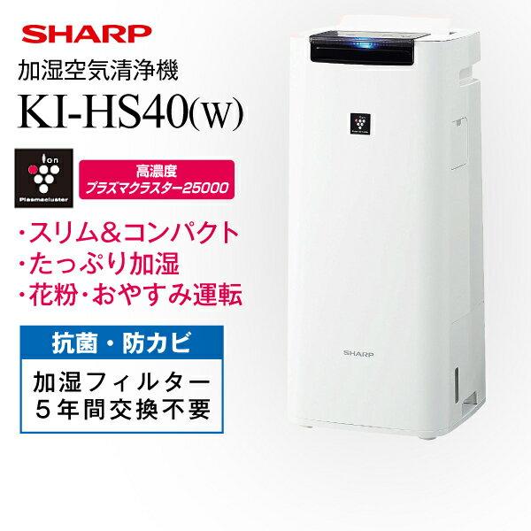 KI-HS40(W) SHARP スピード循環気流搭載 加湿空気清浄機 高濃度プラズマクラスター搭載(花粉症対策・除菌・脱臭・空気浄化)【RCP】10畳 ホワイト KI-HS40-W