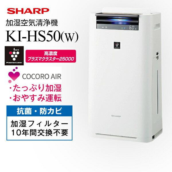 KI-HS50(W) SHARP スピード循環気流搭載 加湿空気清浄機 高濃度プラズマクラスター搭載(花粉症対策・PM2.5対策・除菌・脱臭・空気浄化)【RCP】13畳 ホワイト KI-HS50-W