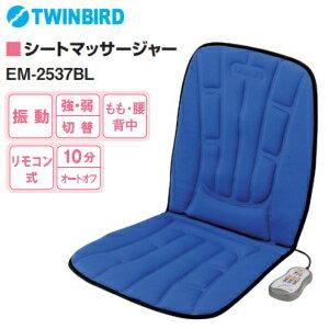 【送料無料】【EM-2537BL】マッサージシート シートマッサージャー マッサージ器 太もも・腰・背中に 椅子・座イス・ソファーなどで【RCP】ツインバード(TWINBIRD) ブルー EM-2537BL