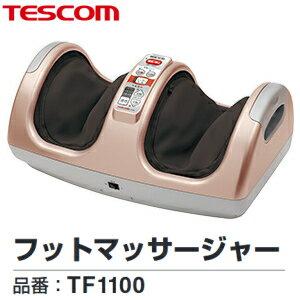 【TF1100(C)】テスコム フットマッサージャー マッサージ器 足裏・足側面・足首・ふくらはぎ【RCP】TESCOM TF1100-C