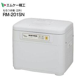 (RM-201SN) エムケー精工 マイコンもちつき機(餅つき機・餅つき器)かがみもち(2升タイプ)【RCP】MK RM-201SN
