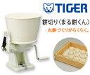 タイガー魔法瓶(TIGER) 餅切り「まる餅くん」 SMX-5401W ホワイト【RCP】 SMX-5401-W