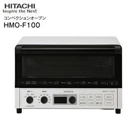 (HMOF100)日立(HITACHI) VEGEE コンベクションオーブントースター(ノンフライ) レシピブック付き 循環ファン・遠赤ヒーター【RCP】 ホワイト HMO-F100-W