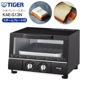 【KAE-G13NK】うまパントースター タイガー TIGER オーブントースター やきたて UMA-PAN【RCP】 KAE-G13N-K+スチームプレート