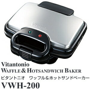【VWH-200(K)】Vitantonio ワッフル&ホットサンドベーカー(ワッフルメーカー・ホットサンドメーカー)【RCP】ビタントニオ VWH-200-K
