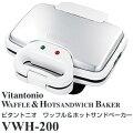 vwh-1-w-sou