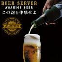 【送料無料】【DBS-17(GR)】泡ひげビアー 缶ビールサーバー 家庭用 超音波式 クリーミーな泡【RCP】ドウシシャ DBS-17GR(グリーン)