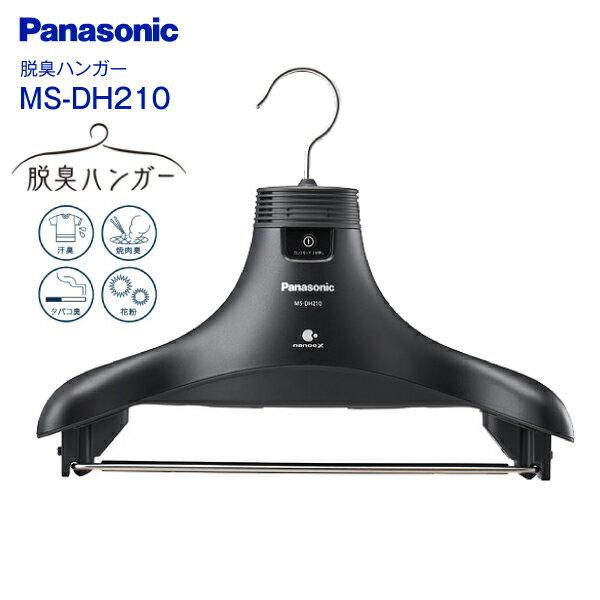 MS-DH210(K) パナソニック 脱臭ハンガー 消臭ハンガー ナノイーX スーツ・コートなどのニオイ対策に ボトムス対応 【RCP】Panasonic MS-DH210-K