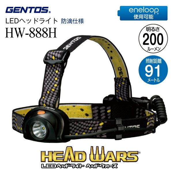 【HW888H】ジェントス LEDヘッドライト HEAD WARSシリーズ ワーキングヘッドライト 電池式 最大200ルーメン【RCP】GENTOS HW-888H