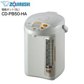 象印 マイコン沸とう電動ポット(電気ポット,電動ポット) カフェドリップ給湯 グレー 大容量5.0L【RCP】 CD-PB50-HA