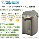 CD-WN30(TM)象印 マイコン沸とう 電動ポット(沸騰ジャーポット、電動ポット) 容量3.0L【RCP】 CD-WN30-TM