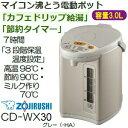 【期間限定ポイント2倍】CD-WX30(HA)象印 マイコン沸とう 電動ポット(沸騰ジャーポット、電動ポット) 容量3.0L【RCP】 CD-WX30-HA