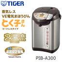 【PIB-A300(T)】タイガー魔法瓶 蒸気レスVE電気まほうびん 電気ポット・電動ポット とく子さん【RCP】TIGER 容量3.0L PIB-A300-T