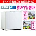 【代引・日時指定不可】【送料無料】小型冷蔵庫(1ドア冷蔵庫) 右開き・左開き対応 46リットル 直冷式冷蔵庫 新生活(一人暮らし)に【RCP】 WR-1046