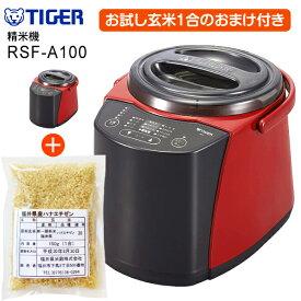 【玄米のおまけ付】RSF-A100(R) 精米機 タイガー コンパクト精米器 無洗米機能付 やわらか玄米コース搭載【RCP】タイガー魔法瓶 TIGER RSF-A100-R+玄米